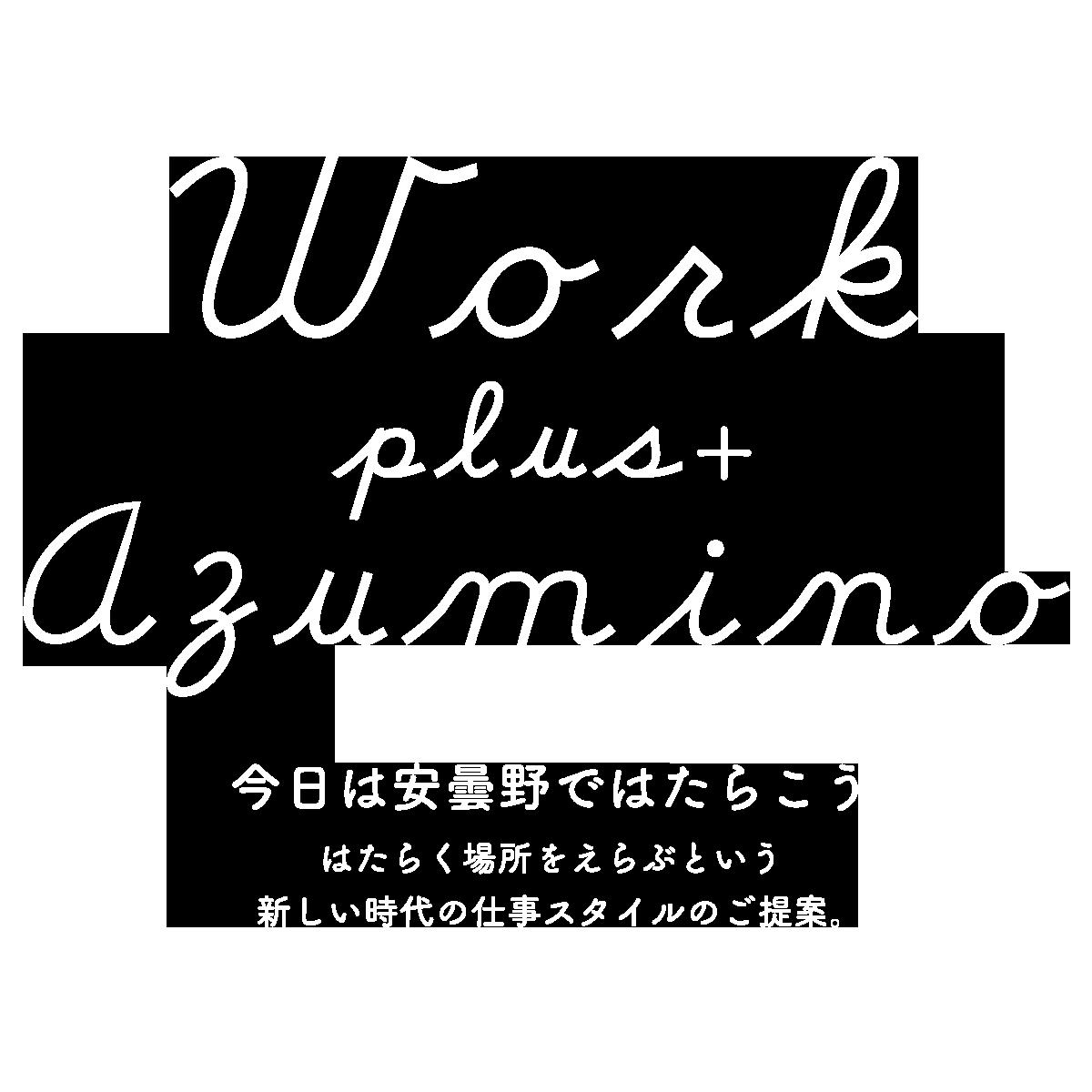 Work plus Azumino 長野県安曇野のコワーキングスペースを活用しよう